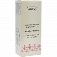 Сыворотка для волос с протеинами кашемира и маслом амаранта, 50 мл