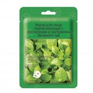 Маска для лица «Skinlite» зелёный чай и коллаген, 23 мл.