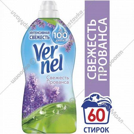 Кондиционер ополаскиватель «Vernel» Свежесть Прованса, 1.82 л.