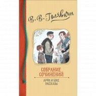 Книга «Рассказы» Голявкин В.