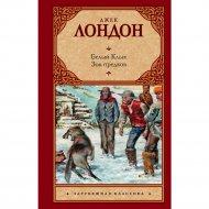Книга «Белый Клык; Зов предков».