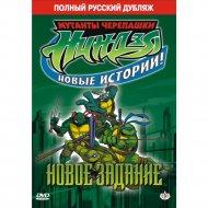 DVD-диск «Черепашки-ниндзя: Новое задание».