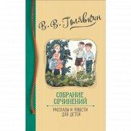 Книга «Рассказы и повести» Голявкин В.