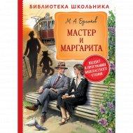 «Мастер и Маргарита» Булгаков М.А.