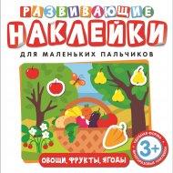 Развивающие наклейки «Овощи, фрукты, ягоды».