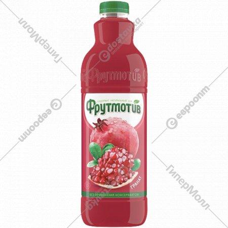 Напиток негазированный «Фрутмотив» гранат, 1.5 л.