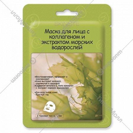 Маска для лица «Skinlite» коллаген и морские водоросли, 23 мл.