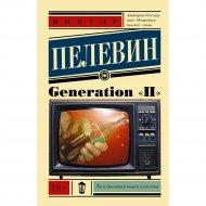 Книга «Generation «П».