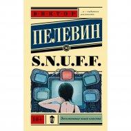 Книга «S.N.U.F.F.».