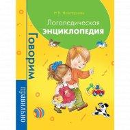 Книга «Логопедическая энциклопедия».
