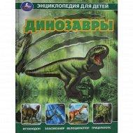 «Динозавры» Седова Н.В.