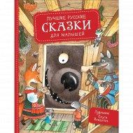 Книга «Лучшие русские сказки для малышей».