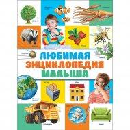 Книга «Любимая энциклопедия малыша».