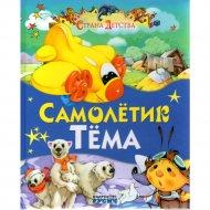 Книга серии страна детства «Самолетик тема» Е.Н.Агинская.