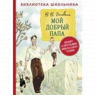 «Мой добрый папа» Голявкин В.В.