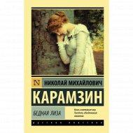 Книга «Бедная Лиза».