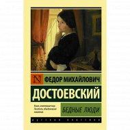 Книга «Бедные люди».