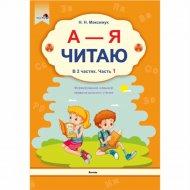 Книга «А-Я читаю!» часть 1, Максимук Н.Н.