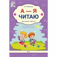 Книга « А - Я читаю!» часть 2, Максимук Н.Н.