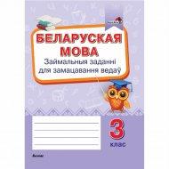 Книга «Займальныя заданні для замацавання ведаў. 3 клас»