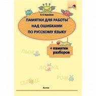 Книга «Памятки для работы над ошибками по русскому языку».
