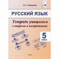 Книга «Русский язык. 5 класс.Тетрадь с опорами и алгоритмами»