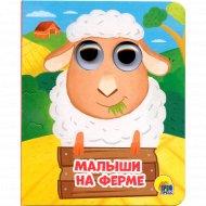 Книга глазки-мини «Малыши на ферме».