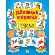 Книга «Длинная Книжка. Алфавит».