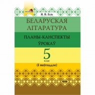 Книга «Беларуская літаратура: планы-канспекты ўрокаў. 5 клас».
