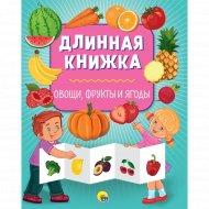 Книга «Длинная книжка. Овощи, фрукты, ягоды».