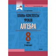 Книга «Планы-конспекты уроков. Алгебра. 8 класс» Протасевич Е.Б.