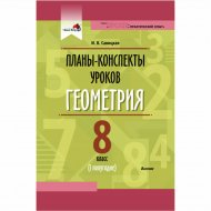 Книга «Планы-конспекты уроков. Геометрия. 8 класс».