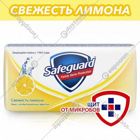 Мыло твердое «Safeguard» Свежесть лимона, 90 г