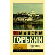 Книга «Детство. В людях. Мои университеты».