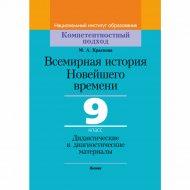 Книга «Всемирная история Новейшего времени. 9 класс» М.А. Краснова.
