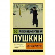 Книга «Евгений Онегин».