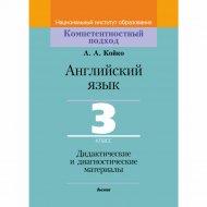 Книга «Английский язык. 3 класс» А. А. Койко.