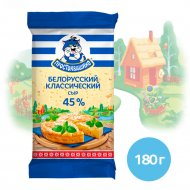 Сыр твёрдый «Простоквашино» Белорусский классический 45 %, 180 г.