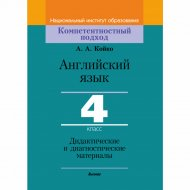 Книга «Английский язык. 4 класс» А. А. Койко.