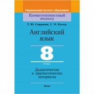 Книга «АНГЛ.ЯЗ.8 КЛ.ДИД.И ДИАГН» (64404)