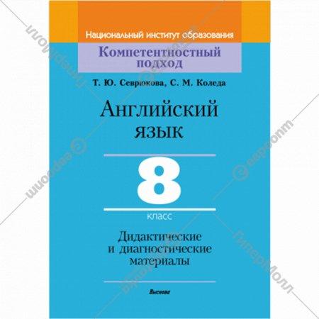 Книга «Английский язык. 8 класс» Т.Ю. Севрюкова, С.М. Коледа.