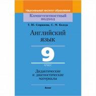 Книга «Английский язык. 9 класс» Т.Ю. Севрюкова, С.М. Коледа.