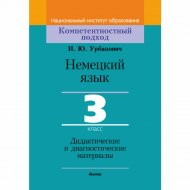 Книга «Немецкий язык. 3 класс» И.Ю. Урбанович.