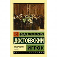 Книга «Игрок».