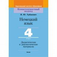 Книга «Немецкий язык. 4 класс» И.Ю. Урбанович.