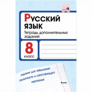 Книга «Русский язык. 8 класс. Тетрадь дополнительных заданий».
