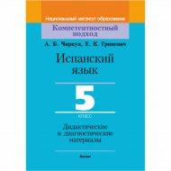Книга «Испанский язык. 5 класс» А.Б. Чиркун, Е.К. Гриневич.