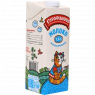 Молоко «Сарафаново» 1.5 %, 970 мл.