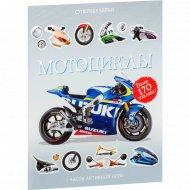Книга «Супернаклейки. Мотоциклы».