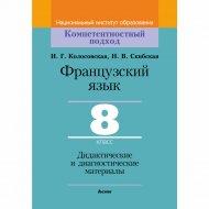 Книга «Французский язык. 8 класс».